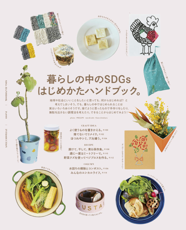 HANAKO202107_099