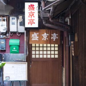 通の京都旅は、中華料理店巡り?【京都】地元で愛され続ける人気の中華料理店3軒