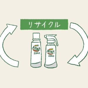 「アタック ZERO」で100%再生プラスチックボトル採用 〈花王〉では、安心して使用でき、安定して供給できる再生プラスチックの調達が可能になった。今年4月からは「アタック ZERO」と「キュキュットClear泡スプレー」は100%再生プラスチックボトルに移行している。プラスチック循環型社会への実現に一役買う取り組みだ。