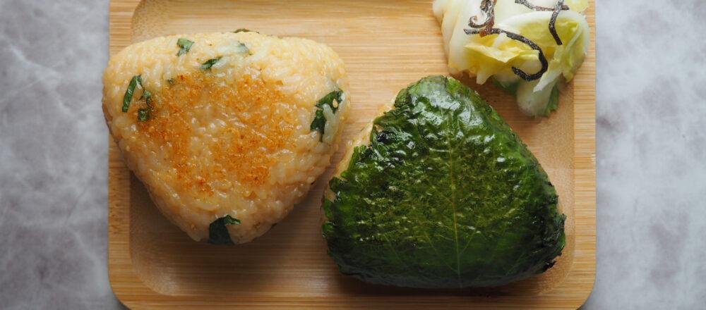 大葉と生姜の風味がクセになる「大葉味噌おにぎり」。懐かしの味噌おにぎりをアレンジして、活力・免疫力UP!