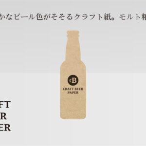 株式会社kitafukuとともに開発した「クラフトビールペーパー」。