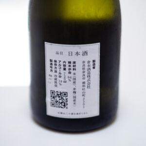 「KURAMOTO」720ml 2750円(税込・ひいな購入時価格)/倉本酒造株式会社