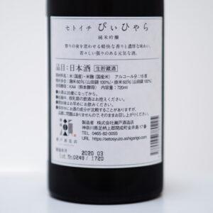 「セトイチ ぴぃひゃら」720ml 1834円(税込・ひいな購入時価格)/株式会社瀬戸酒造店