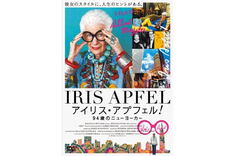 『アイリス・アプフェル! 94歳のニューヨーカー』
