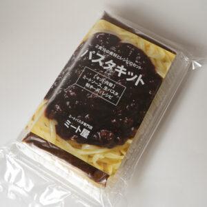 「ミート屋のパスタキット(2食分)」1,200円。