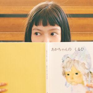 世界初の絵本美術館・ちひろ美術館へ。「子どもは未来」編