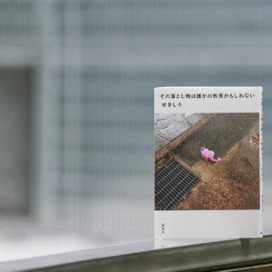集英社出版/2021年4月初版刊行