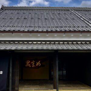 杉本博司と榊田倫之の新素材研究所が改修し、究極の栗スイーツが楽しめる丹波篠山の新名所
