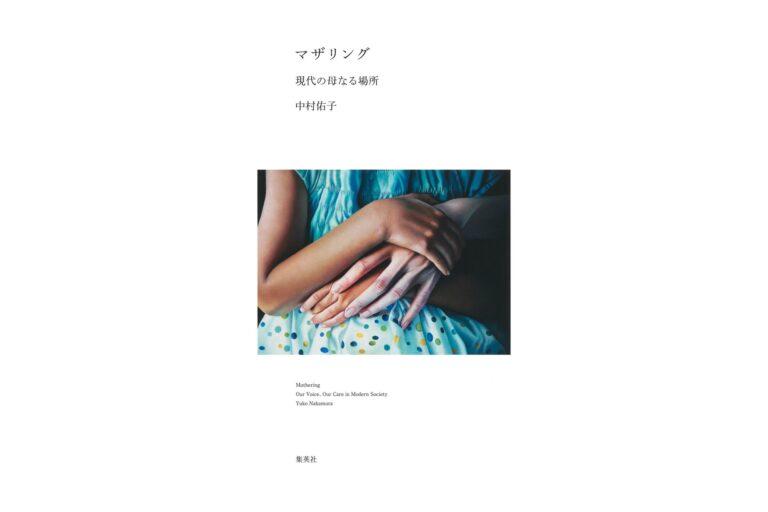 『マザリング 現代の母なる場所』中村佑子