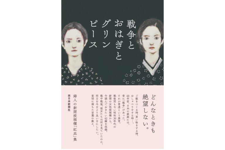 『婦人の新聞投稿欄「紅皿」集 戦争とおはぎとグリンピース』西日本新聞社編