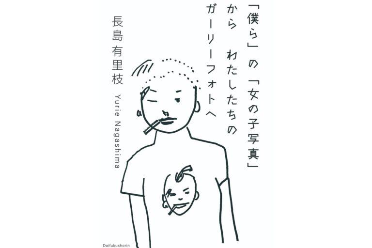 『「僕ら」の「女の子写真」からわたしたちのガーリーフォトへ』長島有里枝