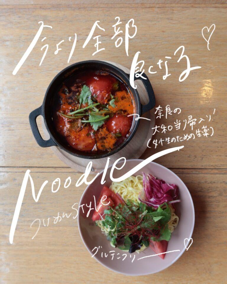 「今より全部良くなるNOODLE」1,780円