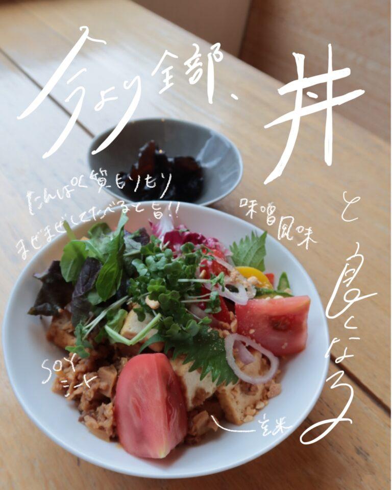 「今より全部DON(丼)と良くなる」1,780円