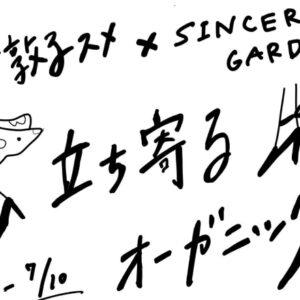 #敦子スメと〈シンシア・ガーデン〉がコラボ!初夏のスペシャルイベント「立ち寄るオーガニック」が開催中