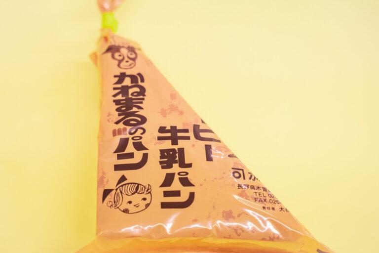 「コーヒー牛乳パン」180円。