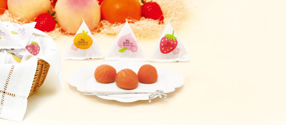 「梅damono」は完熟南高梅を使用。皮が薄くふっくらしたとろける食感が楽しめる。いちご、みかん、ももの3種類があり、個包装なので手土産にも◎。「梅damono」30粒入り 2,808円(中田食品 0120-12-2486)