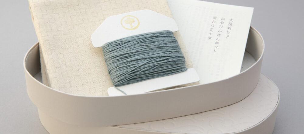 刺し子は布地の補強や布を重ねて衣類を保温する役割を担う。2013年からは〈無印良品〉と共同制作も始まり、普段使いしたい大槌刺し子発のグッズなども展開中。