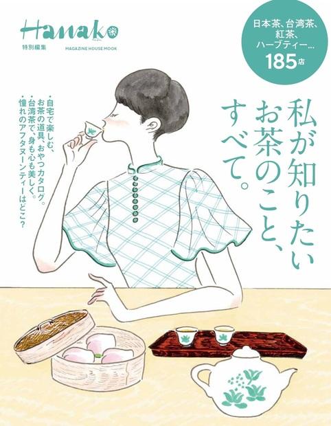 No. 5482 お茶の楽しみ方を再発見。Hanako特別編集「私が知りたいお茶のこと、すべて。」