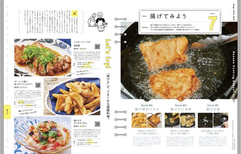 切る、炒める、煮ると料理の基礎レッスンが進んで、こちらでは揚げるについてまとめたページに。課題料理横にあるQRを読み込めば、詳しいレシピを見ることができます。