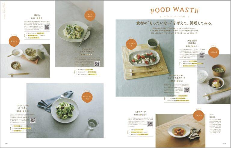 普段廃棄しがちな、野菜の皮や魚のアラを使ったアレンジレシピ。