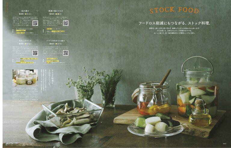 料理家・樋口直哉さんに教わる、ストック料理の紹介やSDGsとのつながりについても教えていただきました。