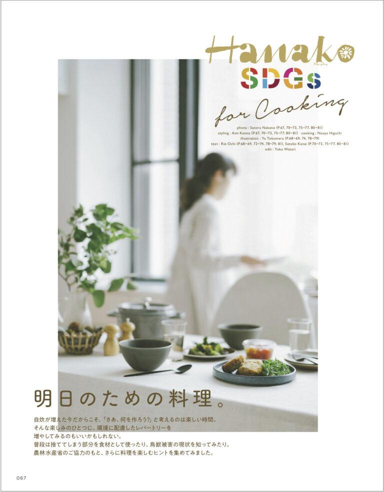 後半ページは農林水産省のご協力のもと、環境に配慮した料理のレパートリーを紹介。