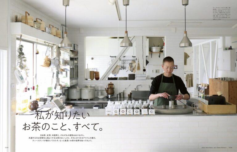 伝統のスタイルを大切にしながら、はじめの一煎を淹れるのは渋谷〈SAKUU 茶空〉。