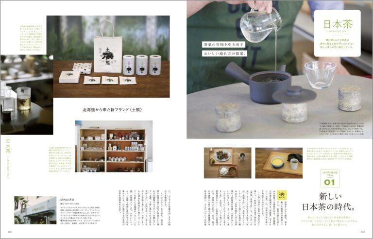 私たちが慣れ親しむ日本茶の世界。茶葉、道具、おやつなど、日々進化しながら新しい楽しみ方を教えてくれます。