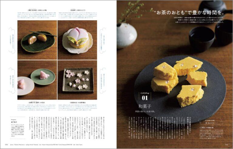 和菓子に造詣の深い、エッセイスト・森下典子さんにお気に入り菓子をインタビュー。そのほか、料理家おすすめのティーペアリングについてまとめたページも。