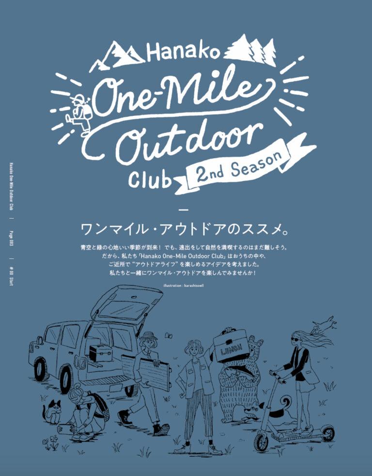 おうちの中や近所でアウトドアライフを楽しめるアイデアを紹介。Hanakoが提案する6つのルールで、あなたもワンマイル・アウトドアを楽しむメンバーに!