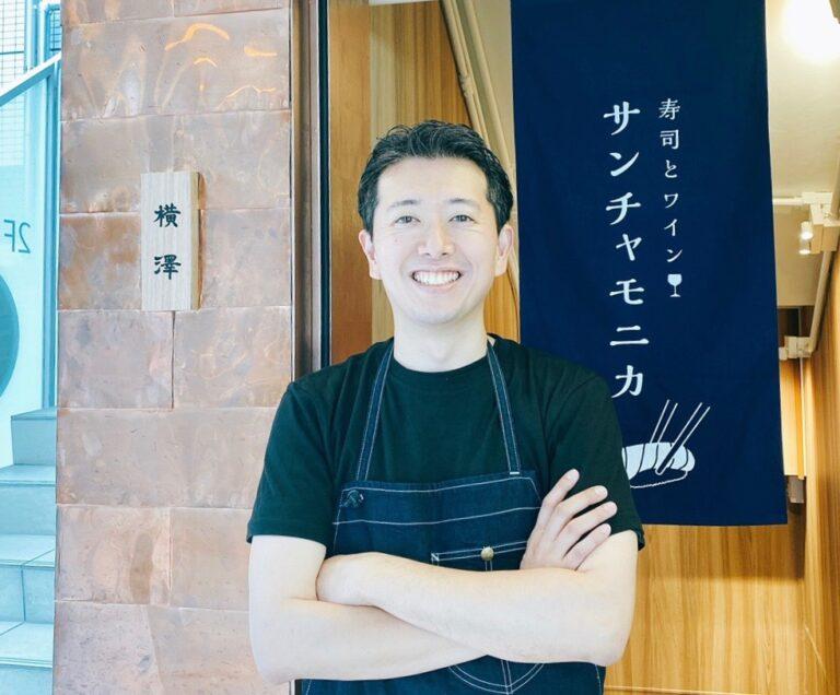オーナー・綱嶋恭介さん。2019年、経堂に〈酒ワイン食堂 今日どう?〉を開店し、〈寿司とワイン サンチャモニカ〉は2店舗目。ワインソムリエ資格を持ち、こだわりのワインペアリングを提案しています。