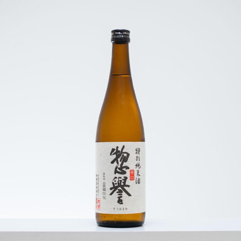 栃木県芳賀郡にある惣譽酒造。代表銘柄「惣譽」は種類もいろいろ。こちらは特A地区の山田錦100%を使った特別純米酒。ラベルには辛口とあるが、米の旨みを存分に感じる旨口のお酒。