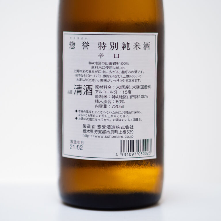 「惣譽 特別純米酒 辛口」720ml 1512円(税込・ひいな購入時価格)/惣譽酒造株式会社