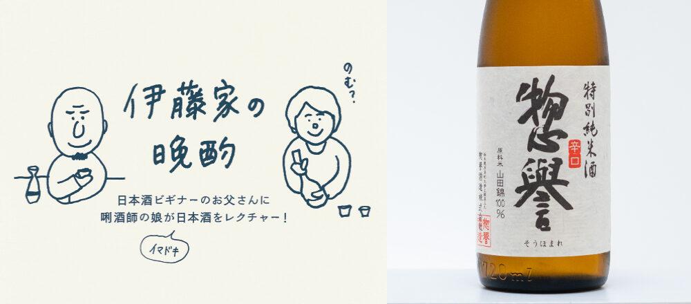 【常温でおいしい日本酒】辛口か旨口か。論争を巻き起こすうまい酒「惣譽 特別純米酒 辛口」~『伊藤家の晩酌』第二十五夜2本目~