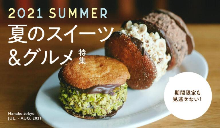 『夏のスイーツ&グルメ』特集。期間限定メニュー、夏レシピで満喫しよう!