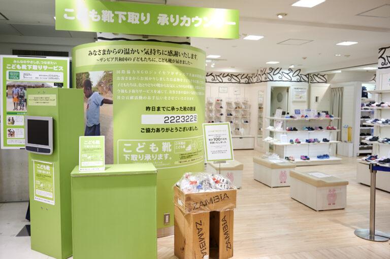こども靴売場にブースが設けられており、寄付するときは店員さんに直接渡す。