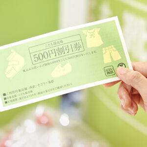 下取り1点につき500円の割引券がもらえる。下取りは3点まで。