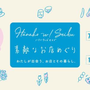 Hanako_w _Seibu_もろもろ2