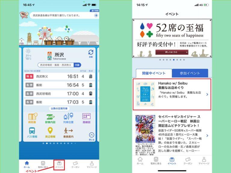 アプリストアで「西武線アプリ」(※1)を検索して、ダウンロード・インストール。初期設定・会員登録後、 イベント内画面より 「Hanako w/ Seibu 素敵なお店めぐり」バナーをタップ。そして「イベントに参加する」をタップ することでログイン完了!