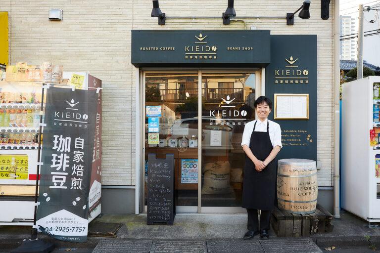 スタンプ「3つ」のプレゼントは所沢にある自家焙煎珈琲店〈Kieido〉のコーヒー豆!