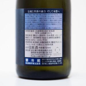 「磯自慢 特別本醸造」720ml 1,793円(税込・ひいな購入時価格)/磯自慢酒造株式会社
