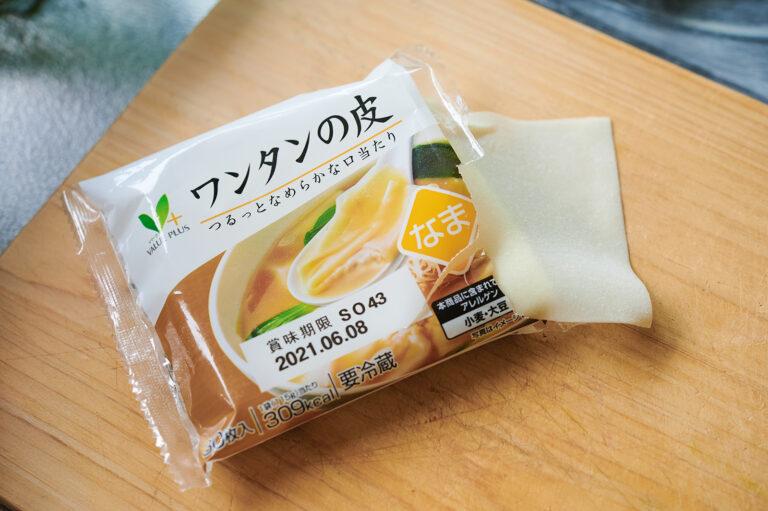 【POINT】皮が乾いてしまうため、1枚ずつ袋から取り出して。