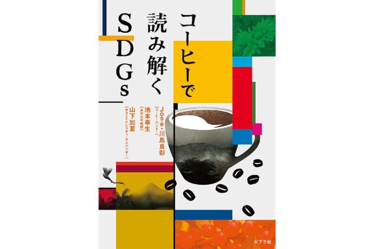 『コーヒーで読み解くSDGs』/Jose、川島良彰、池本幸生、山下加夏