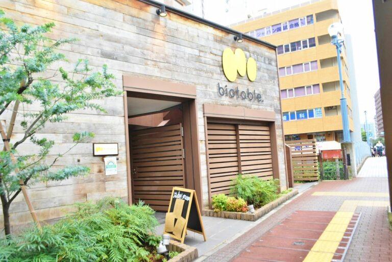 田町〈biotable.〉