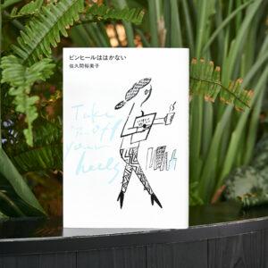 幻冬社出版/2017年6月初版刊行