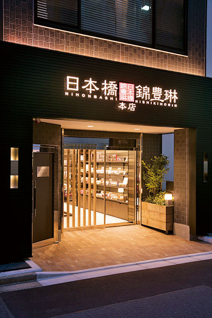 日本橋錦豊琳
