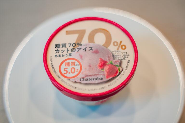 「糖質70%カットのアイス あまおう苺」151円。(4個入561円。)