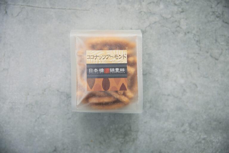8月下旬までの季節限定「ココナッツアーモンドかりんとう」60g 380円