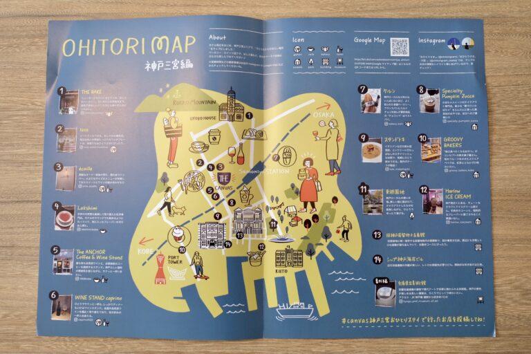 ひとりで神戸の街を散策できる「おひとりさま。」監修、「おひとりマップ」。