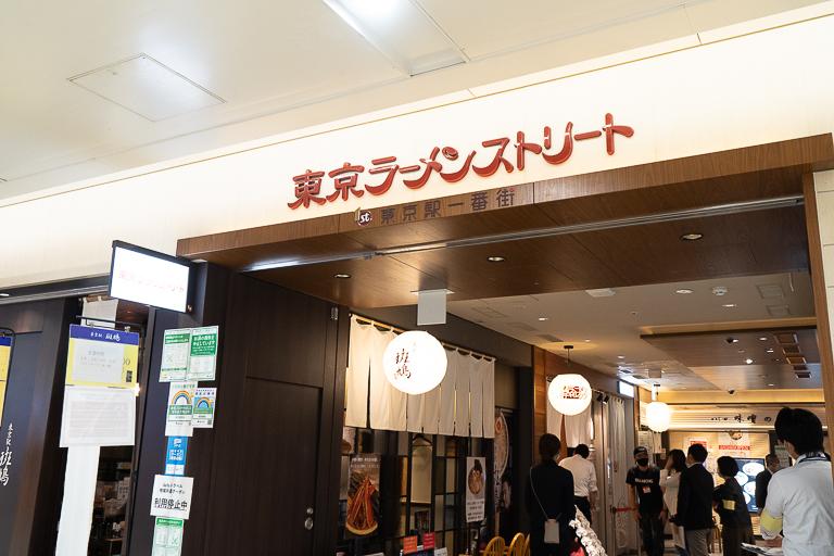 東京駅 東京ラーメンストリート